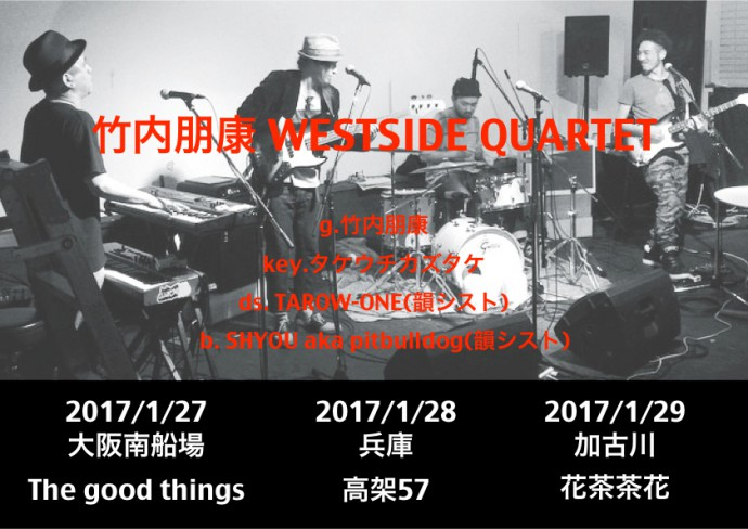 westside-quartet2017_ver2